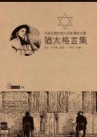 猶太格言集