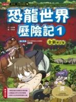恐龍世界歷險記1【全新修訂版】