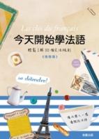 今天開始學法語:進階篇 (附中法發聲MP3)