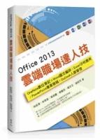 Office 2013雲端職場達人技:OneNote數位筆記、Word圖文編排、Excel分析應用、PowerPoint專業簡報、Outlook人脈管理