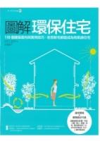 圖解環保住宅:110 個建築面向與實用技巧,老房新宅都能成為有氧綠住宅