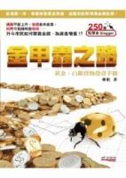 金甲蟲之路:黃金白銀實物投資手冊