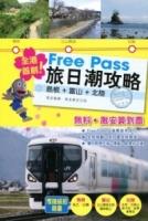 Free Pass 旅日潮攻略:島根.富山.北陸