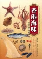 香港海味採買圖鑑