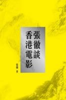 張徹談香港電影
