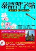 泰語習字帖-影音互動泰語發音教材:1書抵2書 (書X互動光碟)
