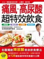 痛風‧高尿酸 超特效飲食:吃好每日3頓飯,4週尿酸立即降!