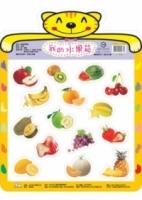 我的水果箱:磁鐵拼圖板