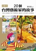 漫畫版 20個台灣藝術家的故事