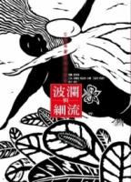 波瀾與細流:台灣婚暴服務初啟時