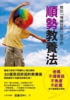 教出「情緒放鬆」孩子的順勢教養法
