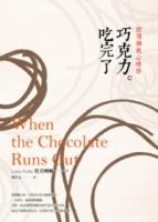 巧克力吃完了:實用佛教心理學