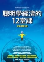 聰明學經濟的12堂課(全新增訂版)