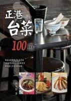 正港台菜100道