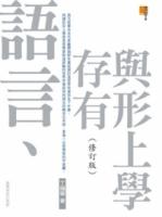語言、存有與形上學(修訂版)