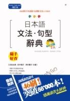 日本語文法.句型辭典(25K+2MP3)(增訂版)