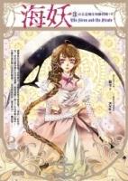 海妖3:公主這種生物難伺候(完)