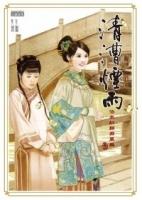 清漕煙雨:治水紅顏齊粟娘2