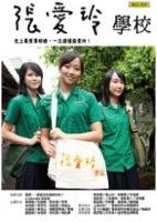 張愛玲學校