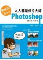 人人都是修片大師:奧米加的64個PhotoshopCS5修片技巧