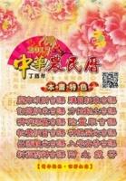 信發堂中華農民曆(106年)