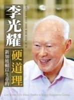 李光耀:新加坡賴以生存的硬道理