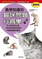 最想知道的貓咪問題行為學