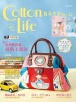 Cotton Life 玩布生活 No.12