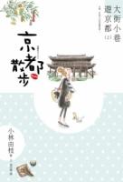 京都散步:大街小巷遊京都(2)