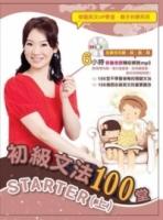 初級文法100堂STARTER(上)(附徐薇老師教學mp3光碟一片+自我檢測卷一本)