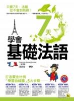 7天學會基礎法語(附1MP3+字母發音對照表海報)