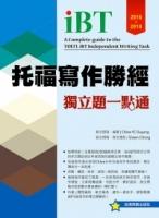 2016-2018托福寫作勝經.獨立題一點通