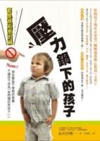壓力鍋下的孩子:都是規矩惹的禍