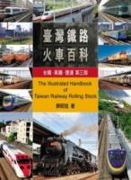 台灣鐵路火車百科:台鐵、高鐵、捷運(第三版)