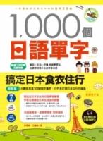 1000個日語單字,搞定日本食衣住行(附全長3小時日語MP3)