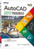 TQC+AutoCAD 2017特訓教材-3D應用篇(附贈20個精彩3D動態教學檔)