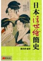 日本浮世繪簡史(修訂二版)