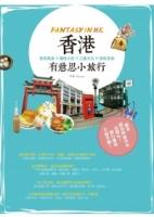 香港有意思小旅行:巷弄風景 × 個性小店 × 工廈文化 × 港島美食