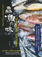 鱻魚の味:到南方澳吃魚、買魚、認識魚