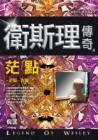 衛斯理傳奇之茫點【精品集】(新版)