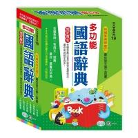 (25K)多功能國語辭典(P1)
