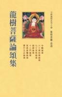 龍樹菩薩論頌集 (第二版)