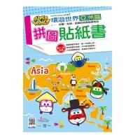 SUPER WINGS 環遊世界亞洲篇拼圖貼