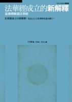 法華經成立的新解釋:從佛傳解讀法華經
