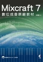 Mixcraft 7 數位成音原廠教材(附光碟)