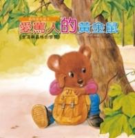 動物啟思繪本:愛罵人的黃金鼠(附CD)