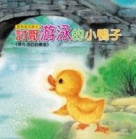 動物啟思繪本:討厭游泳的小鴨子(附CD)