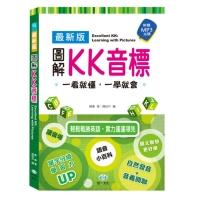 最新版圖解KK音標 Excellent KK:Learning