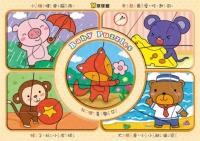 好寶寶拼圖板:可愛動物