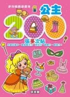 迷你貼紙遊戲本:公主